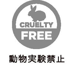 動物実験禁止