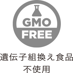 遺伝子組み換え食品 不使用