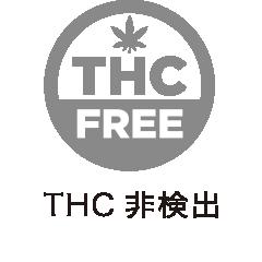 THC非検出